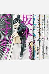 坂本ですが?コミック1-4巻完結セット コミック