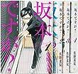 坂本ですが?コミック1-4巻完結セット
