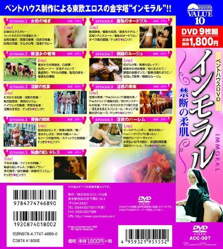 インモラル 禁断の柔肌 ( DVD9枚組 ) ACC-007