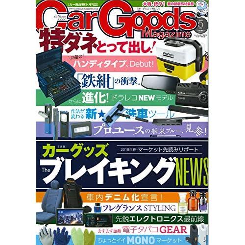 Car Goods Magazine ‐ カーグッズマガジン ‐ 2018年5月号