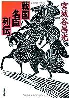 戦国名臣列伝 (文春文庫)