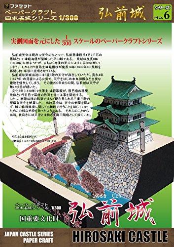 弘前城ペーパークラフト<日本名城シリーズ1/300>