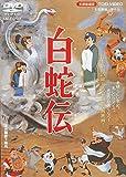 白蛇伝[DVD]