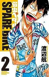 弱虫ペダル SPARE BIKE 2 (少年チャンピオン・コミックス)