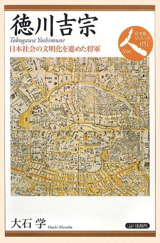 徳川吉宗―日本社会の文明化を進めた将軍 (日本史リブレット人)