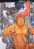 龍の刻 (新訂版コナン全集6) (創元推理文庫)