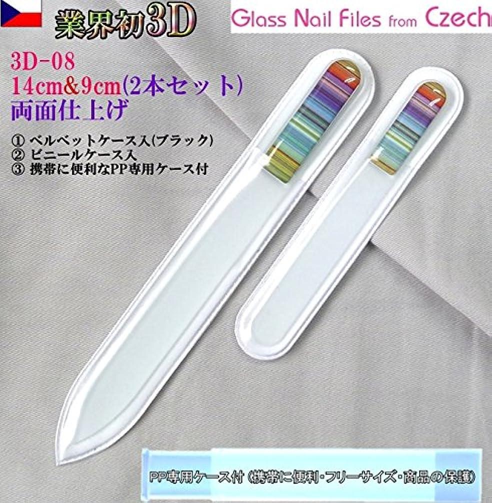 世界記録のギネスブック冷ややかな維持BISON 3D チェコ製ガラス爪ヤスリ 2Pセット M08&S08各両面仕上げ ?専用ケース付