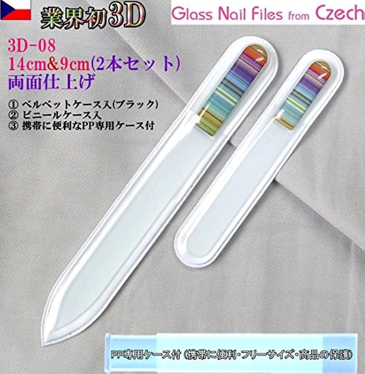 腹痛台無しに発明するBISON 3D チェコ製ガラス爪ヤスリ 2Pセット M08&S08各両面仕上げ ?専用ケース付