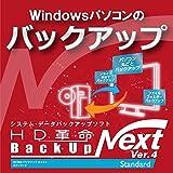 HD革命/BackUp Next Ver.4_Standard_ダウンロード版|ダウンロード版