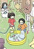 ぼくと姉とオバケたち 完全版 (バンブーコミックス)