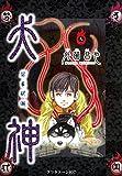 犬神(9) (アフタヌーンコミックス)