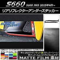 AP リアリフレクターアンダーステッカー マット調 ホンダ S660 JW5 2015年04月~ イエロー AP-CFMT1976-YE 入数:1セット(2枚)