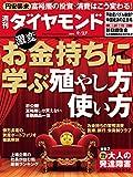 週刊ダイヤモンド 2014年9/27号 [雑誌]