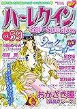 ハーレクイン 名作セレクション vol.59 (ハーレクインコミックス)