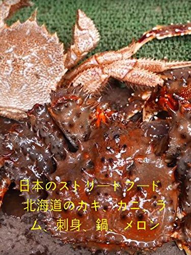 日本のストリートフード - 北海道のカキ、カニ、ラム、刺身、鍋、メロン