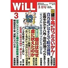 月刊WiLL (ウィル) 2018年 03月号 [雑誌]
