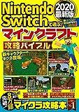 Nintendo Switchで遊ぶ! マインクラフト攻略バイブル 2020最新版