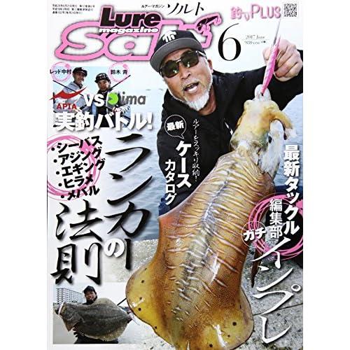Lure magazine Salt(ルアーマガジン ソルト) 2017年 06 月号 [雑誌]
