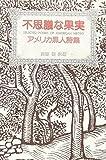 不思議な果実―アメリカ黒人詩集