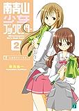 南青山少女ブックセンター 2 乙女のリハーサル (MF文庫J)