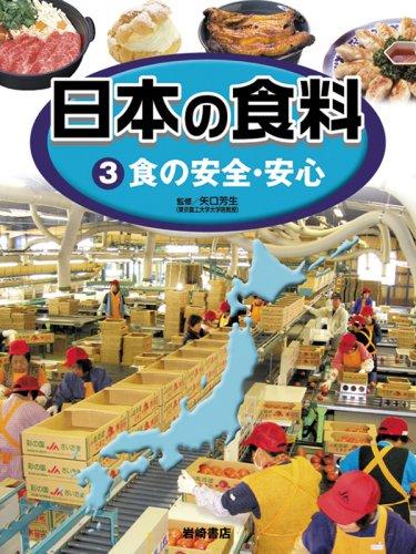日本の食料 (3) 食の安全・安心の詳細を見る