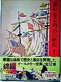錦絵幕末明治の歴史〈1〉黒船来航 (1977年)