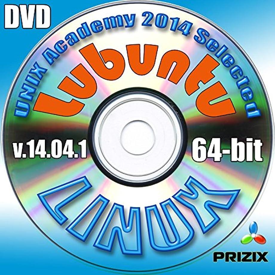 端末条件付き申請中Lubuntuの14.04.1のLinuxのDVDの64ビットフルインストールには、無料のUNIXアカデミー評価試験、