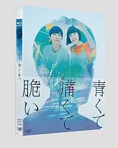 【メーカー特典あり】「青くて痛くて脆い」(Blu-ray スペシャルエディション)【オリジナルブロマイドセット(3枚組)付き】