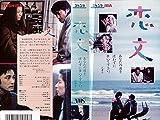 恋文 [VHS]