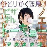 【Amazon.co.jp限定】「カノエ上等。」<初回限定盤>(B3サイズ オリジナルカレンダーポスター付き)