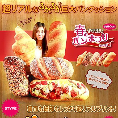 My Vision 【 巨大 超リアル 】 ヤマモリ 春 の パン 祭り クッション 枕 抱き枕 座布団 ピロー 大きい ( Sサイズ・石窯パン ) MV-PANMATU-S-IS