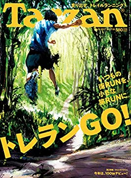 Tarzan (ターザン) 2017年 6月8日号 No.719 [トレランGO!]の書影