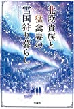 北欧貴族と猛禽妻の雪国狩り暮らし (宝島社文庫)