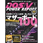 DOS/V POWER REPORT (ドスブイパワーレポート)  2017年1月号[雑誌]