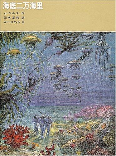 海底二万海里 (福音館古典童話シリーズ)