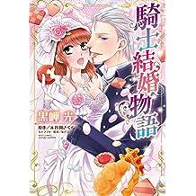 騎士結婚物語 (YLC DX)