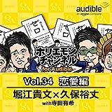 ホリエモンチャンネル for Audible-恋愛編-