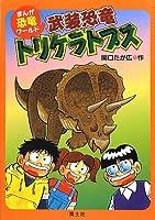 武装恐竜トリケラトプス (まんが恐竜ワールド)