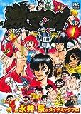 激マン! 1 (ニチブンコミックス)