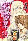 赤色魔法 (ZERO-SUMコミックス)
