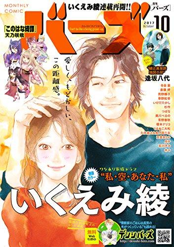 コミックバーズ 2017年10月号 [雑誌] (バーズコミックス)