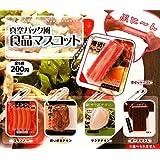 真空パック風食品マスコット 全5種セット ガチャガチャ