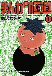 まんが極道 1 (ビームコミックス)