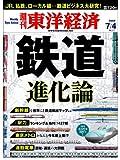 週刊 東洋経済 2009年 7/4号 [雑誌]
