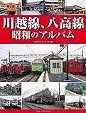 川越線、八高線 昭和のアルバム