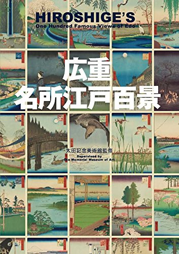 広重 名所江戸百景 HIROSHIGE'S One Hundred Famous Views of Edo