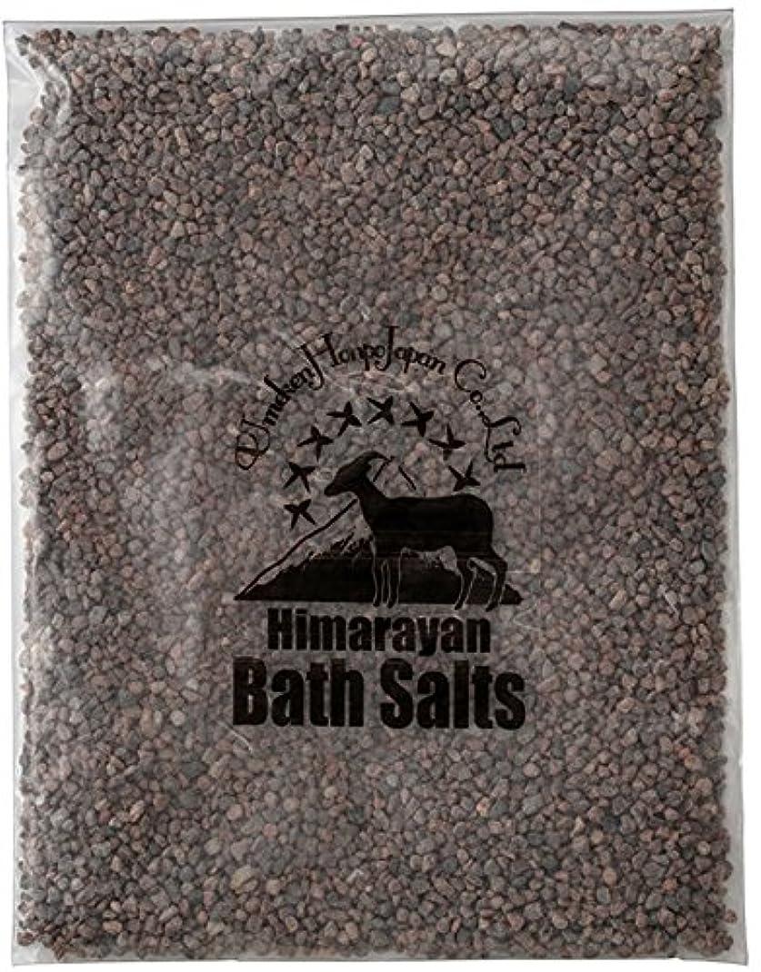 踏みつけ弱まる販売員ヒマラヤ岩塩 バスソルト ブラック 小粒 3kg