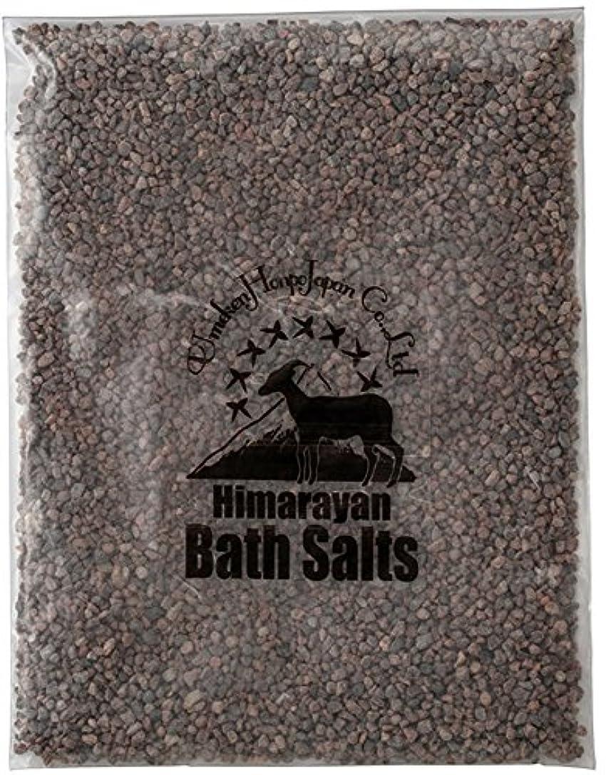 潮チューリップエアコンヒマラヤ岩塩 バスソルト ブラック 小粒 2kg