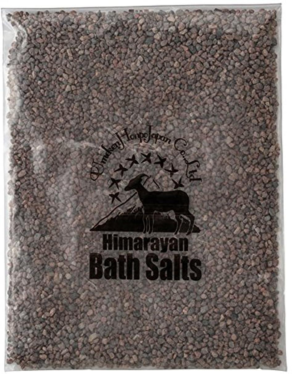 言い訳マットレス活気づくヒマラヤ岩塩 バスソルト ブラック 小粒 2kg