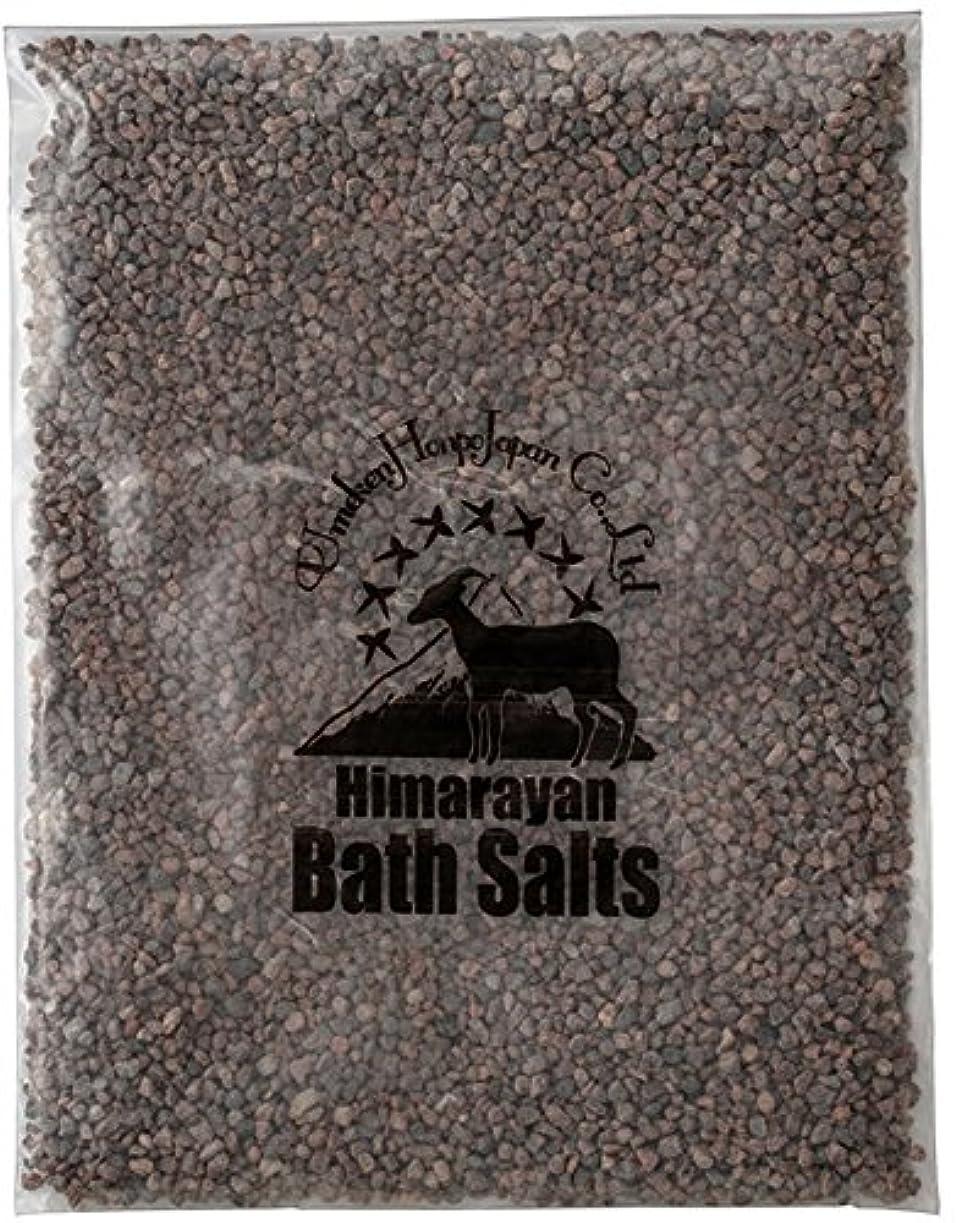 スカーフランドマーク何故なのヒマラヤ岩塩 バスソルト ブラック 小粒 2kg